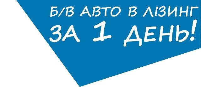 """AIS Autotrade и ULF Finance запускают програму """"б/у Авто в Лизинг за 1 день""""!"""